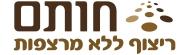 ריצוף חוץ בטון מוטבע בומנייט בטון מוחלק Logo